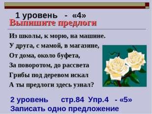 2 уровень стр.84 Упр.4 - «5» Записать одно предложение 1 уровень - «4»
