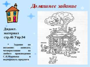 * Домашнее задание Дидакт. материал стр.46 Упр.94 * Задание по желанию: запис