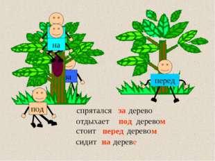 сидит … дерево стоит … дерево спрятался … дерево за перед м м дереве на отдых