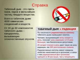 Справка Табачный дым - это смесь газов, паров и мельчайших частиц твердого ве