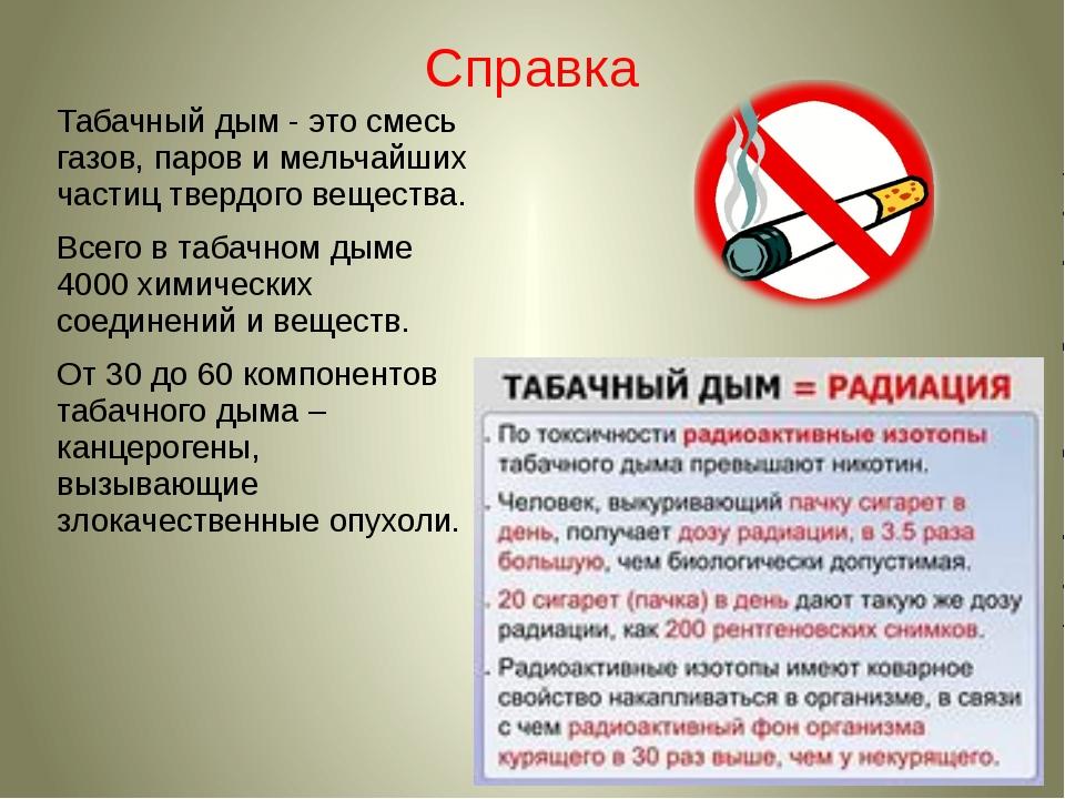 Справка Табачный дым - это смесь газов, паров и мельчайших частиц твердого ве...