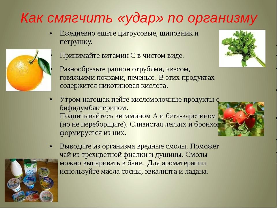 Как смягчить «удар» по организму Ежедневно ешьте цитрусовые, шиповник и петру...