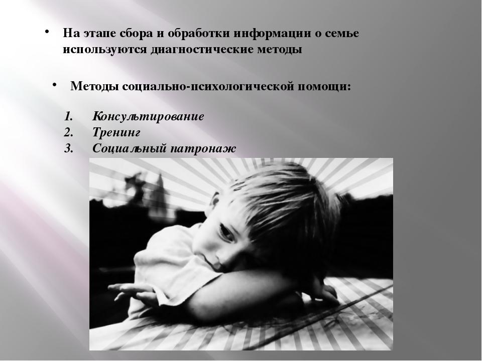 На этапе сбора и обработки информации о семье используются диагностические ме...