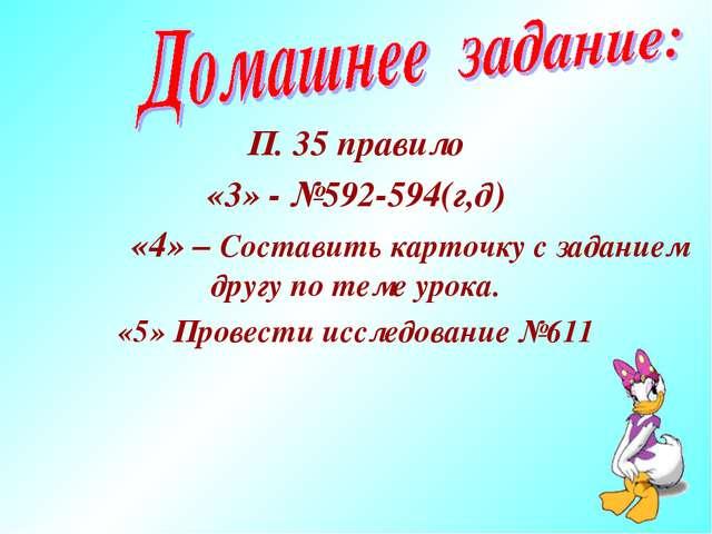 П. 35 правило «3» - №592-594(г,д) «4» – Составить карточку с заданием другу п...