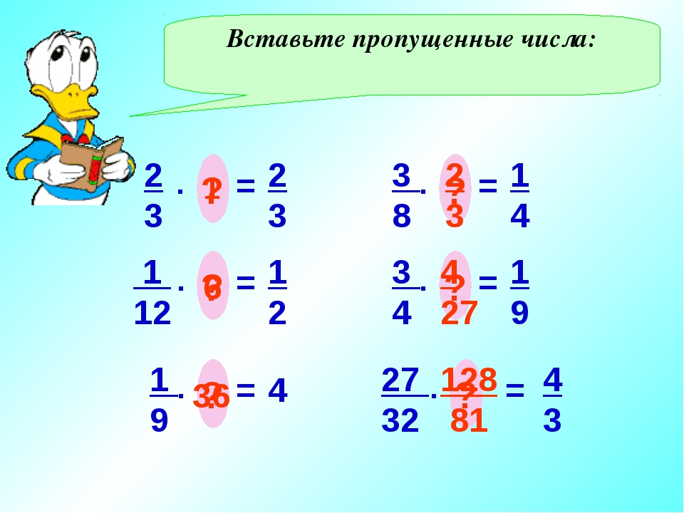 Вставьте пропущенные числа: 2 3 = . ? 2 3 1 1 12 = . ? 1 2 6 1 9 = . ? 4 36 3...