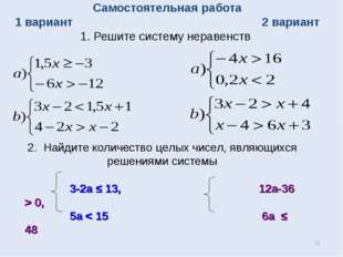Самостоятельная работа 1 вариант 2 вариант 1. Решите систему неравенств 2. На