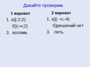 Давайте проверим. 1 вариант 1. а)[-2;2) б)(-∞;2) 3. восемь 2 вариант 1. а)[-