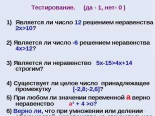 Тестирование. (да - 1, нет- 0 ) Является ли число 12 решением неравенства 2х
