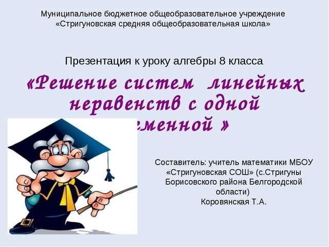Презентация к уроку алгебры 8 класса «Решение систем линейных неравенств с о...