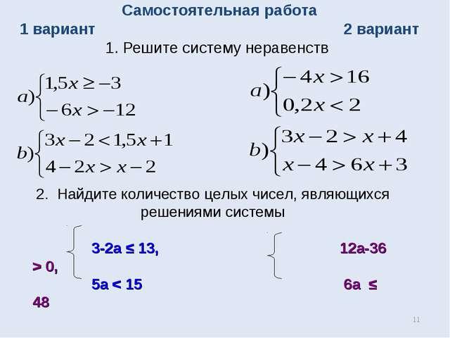 Самостоятельная работа 1 вариант 2 вариант 1. Решите систему неравенств 2. На...