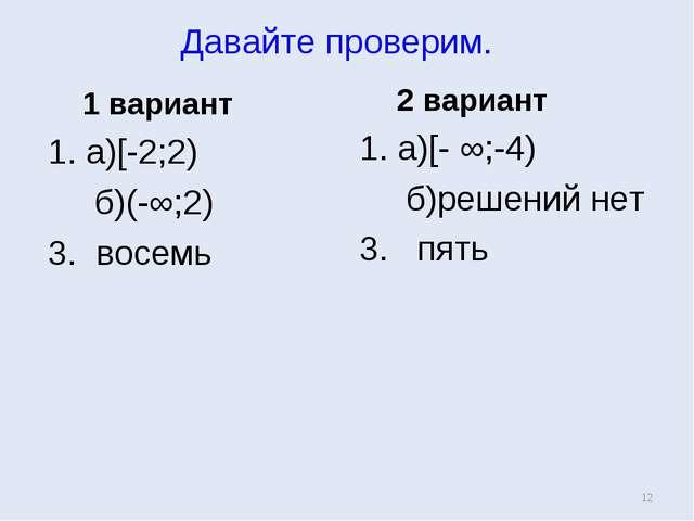 Давайте проверим. 1 вариант 1. а)[-2;2) б)(-∞;2) 3. восемь 2 вариант 1. а)[-...
