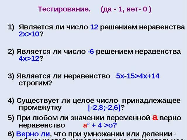 Тестирование. (да - 1, нет- 0 ) Является ли число 12 решением неравенства 2х...