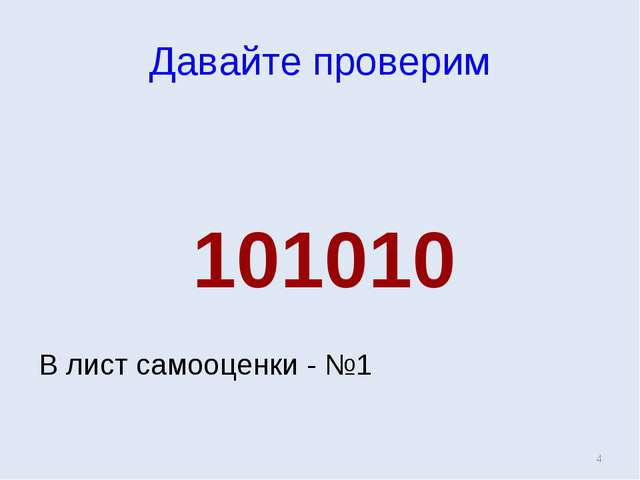 Давайте проверим 101010 В лист самооценки - №1 *
