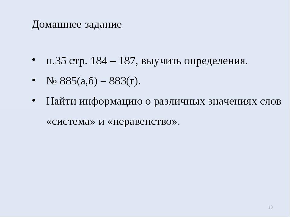 Домашнее задание п.35 стр. 184 – 187, выучить определения. № 885(а,б) – 883(г...