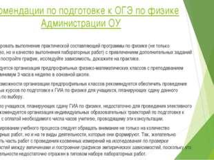 Рекомендации по подготовке к ОГЭ по физике Администрации ОУ Контролировать вы