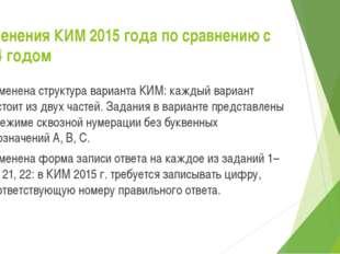 Изменения КИМ 2015 года по сравнению с 2014 годом Изменена структура варианта