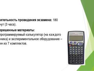Длительность проведения экзамена: 180 минут (3 часа). Разрешенные материалы:
