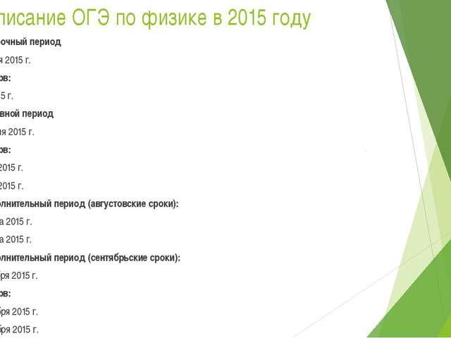 Расписание ОГЭ по физике в 2015 году Досрочный период 27 апреля 2015 г. Резер...