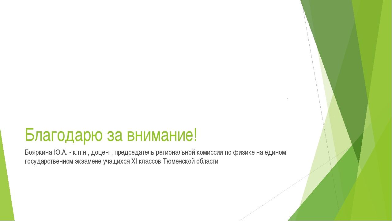 Благодарю за внимание! Бояркина Ю.А. - к.п.н., доцент, председатель региональ...