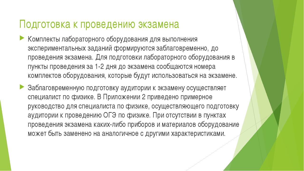 Подготовка к проведению экзамена Комплекты лабораторного оборудования для вып...