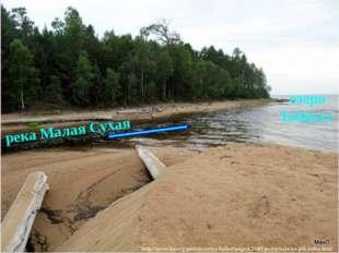 Устьем может быть озеро. озеро Байкал река Большая Черемшана река Малая Суха