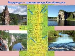 Водораздел – граница между бассейном рек.  Печора Северная Сосьва Чусовая Та