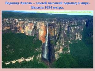 Водопад Анхель – самый высокий водопад в мире. Высота 1054 метра.