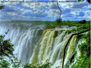 Водопад Виктория. Африка.