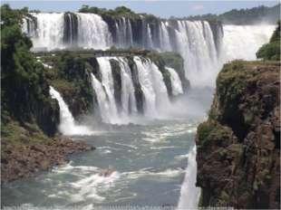 Водопад Игуасу. Система водопада состоит из 270 потоков.