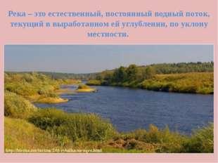Река – это естественный, постоянный водный поток, текущий в выработанном ей у