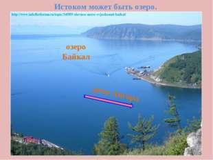 Истоком может быть озеро. озеро Байкал река Ангара
