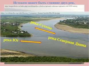 Истоком может быть слияние двух рек. река Малый Енисей река Большой Енисей