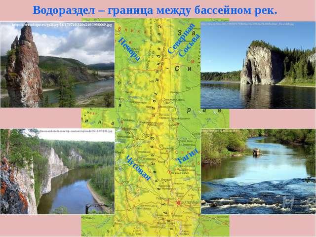 Водораздел – граница между бассейном рек.  Печора Северная Сосьва Чусовая Та...