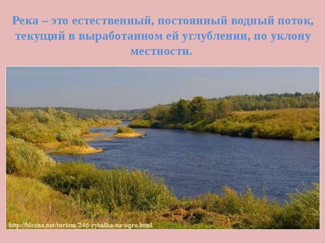 Река – это естественный, постоянный водный поток, текущий в выработанном ей у...