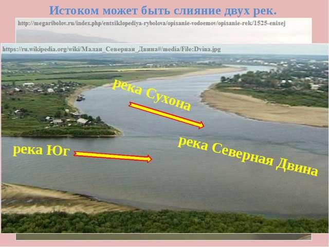 Истоком может быть слияние двух рек. река Малый Енисей река Большой Енисей...