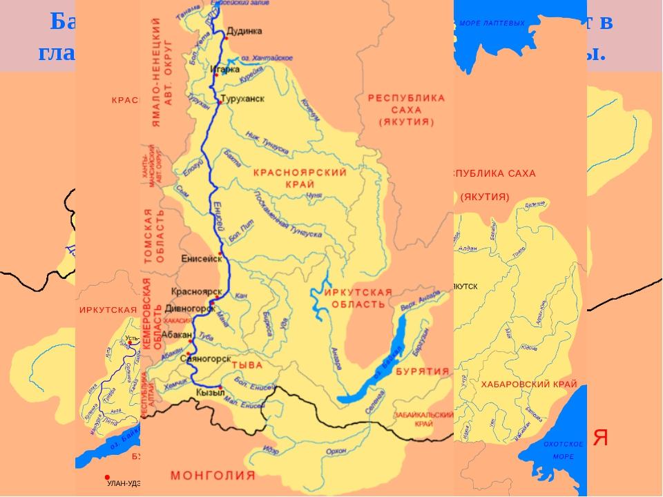 Бассейн реки – территория, с которой стекают в главную реку поверхностные и п...