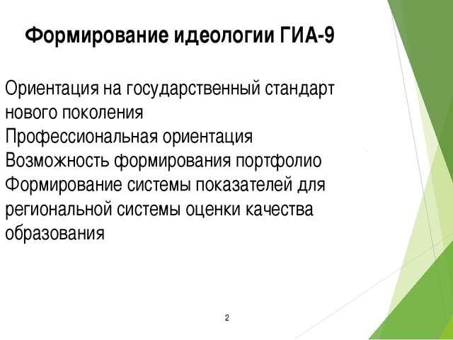 Формирование идеологии ГИА-9 Ориентация на государственный стандарт нового п...