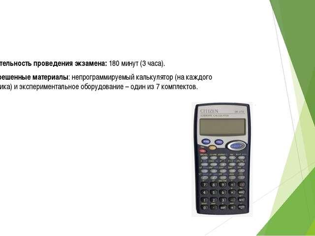 Длительность проведения экзамена: 180 минут (3 часа). Разрешенные материалы:...