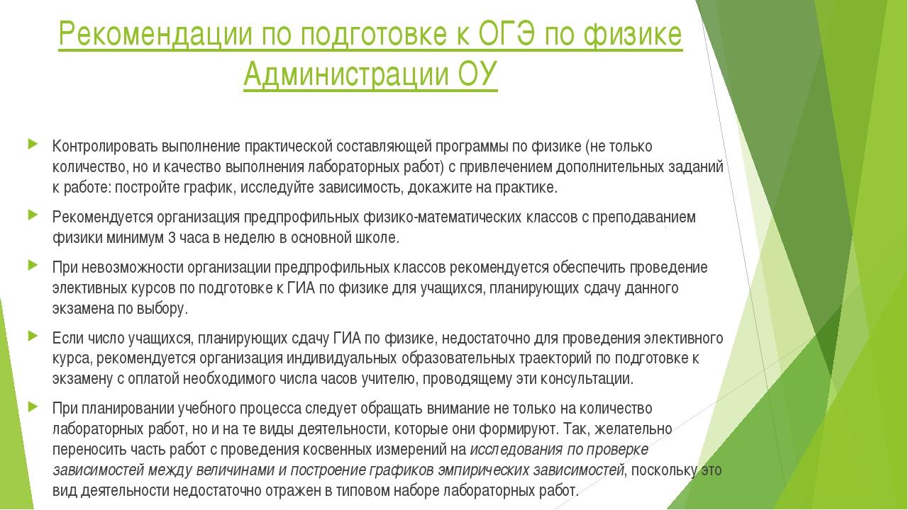 Рекомендации по подготовке к ОГЭ по физике Администрации ОУ Контролировать вы...