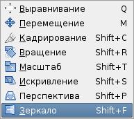 Названия и клавиши быстрого вызова инструментов преобразования