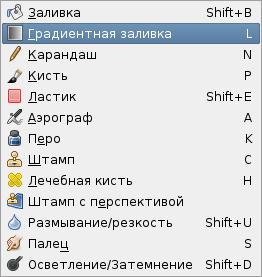 Список инструментов рисования
