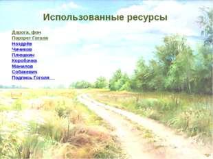 Дорога, фон Портрет Гоголя Ноздрёв Чичиков Плюшкин Коробочка Манилов Собакеви