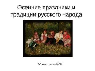 Осенние праздники и традиции русского народа 3-Б класс школа №38