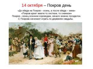14 октября – Покров день «До обеда на Покров – осень, а после обеда – зима» «