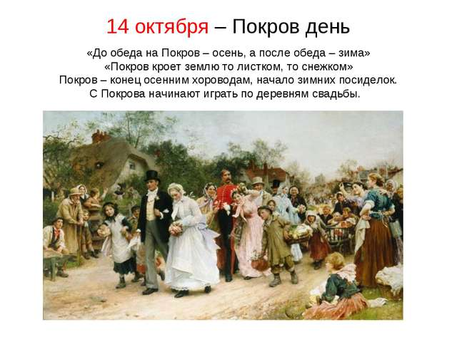 14 октября – Покров день «До обеда на Покров – осень, а после обеда – зима» «...