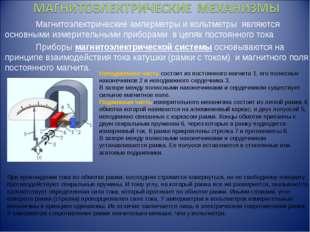 Магнитоэлектрические амперметры и вольтметры являются основными измерительны