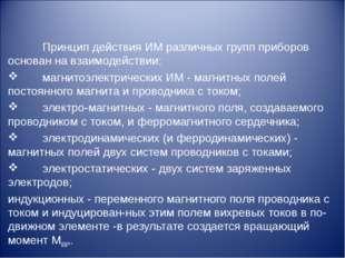 Принцип действия ИМ различных групп приборов основан на взаимодействии: маг
