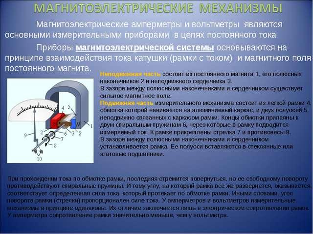 Магнитоэлектрические амперметры и вольтметры являются основными измерительны...