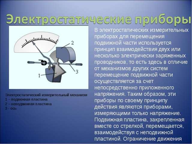 В электростатических измерительных приборах для перемещения подвижной части и...