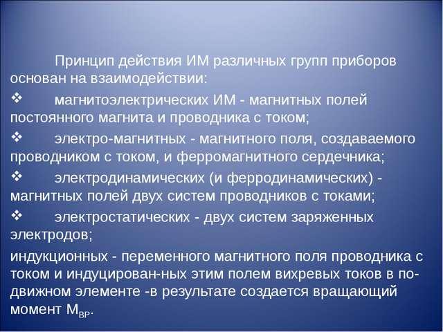 Принцип действия ИМ различных групп приборов основан на взаимодействии: маг...